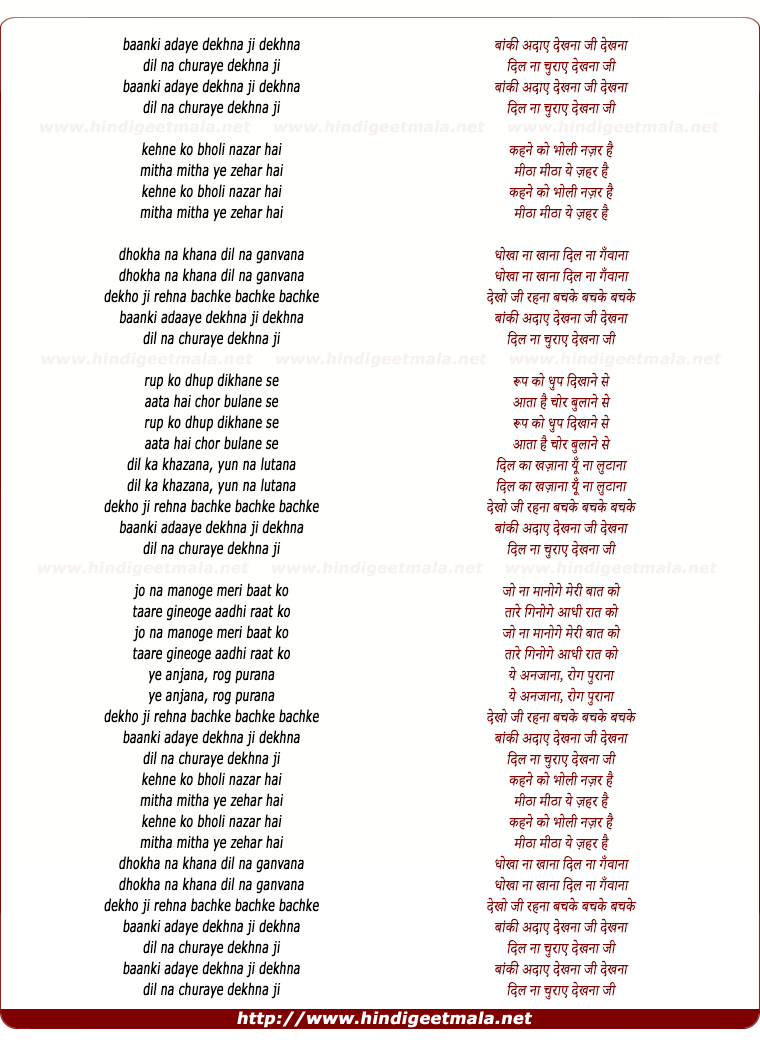 lyrics of song Baanki Adaayen Dekhanaa Ji Dekhanaa