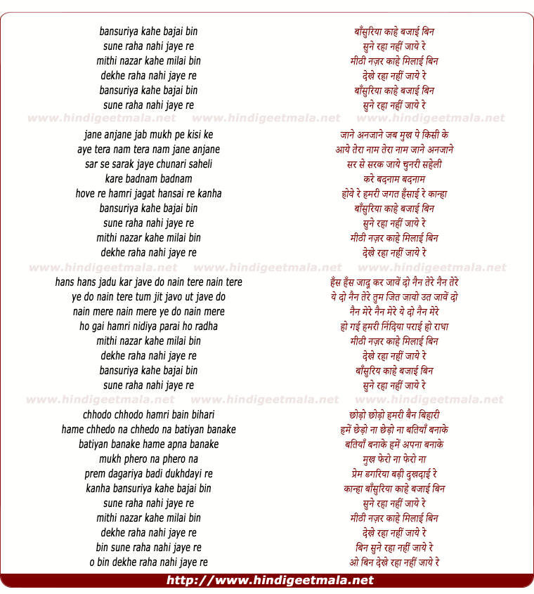 lyrics of song Baansuriyaa Kaahe Bajaai