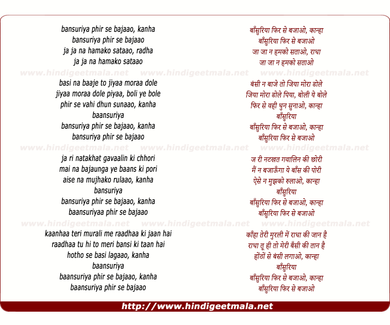 lyrics of song Baansuriyaa Phir Se Bajaao Kaanhaa