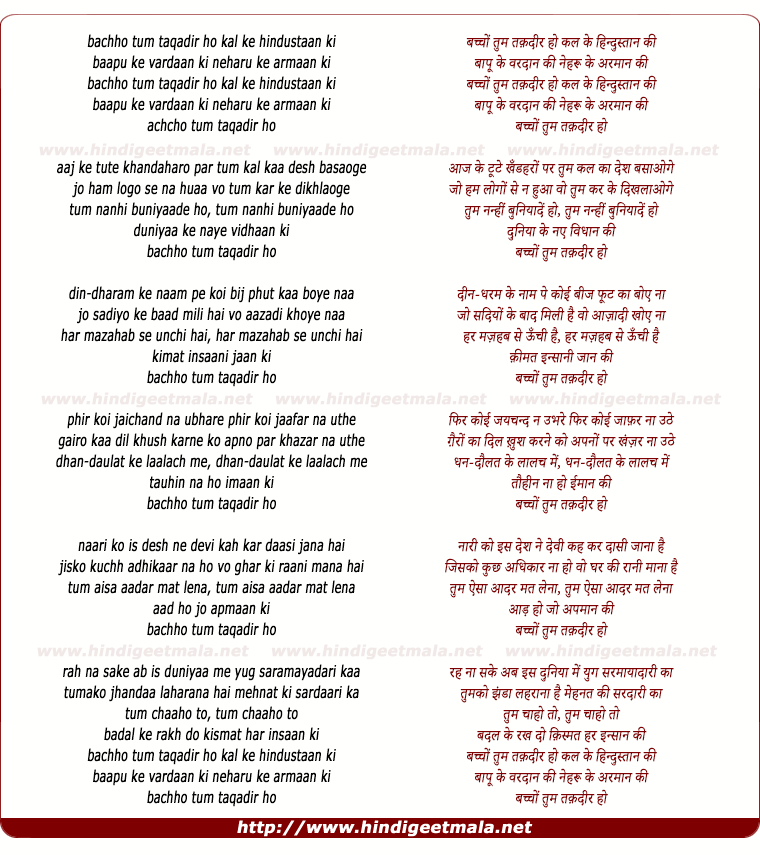lyrics of song Bachchon Tum Taqadir Ho Kal Ke Hindustaan Ki