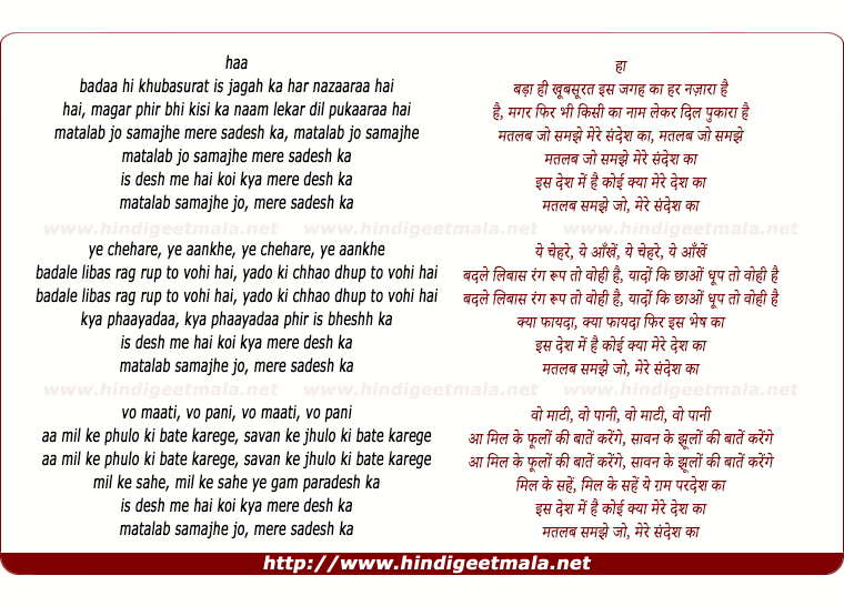 lyrics of song Bada Hi Khubsurat Is Jagah Ka Har Nazara Hai (Matlab Jo Samjhe Mere Sandesh Ka)