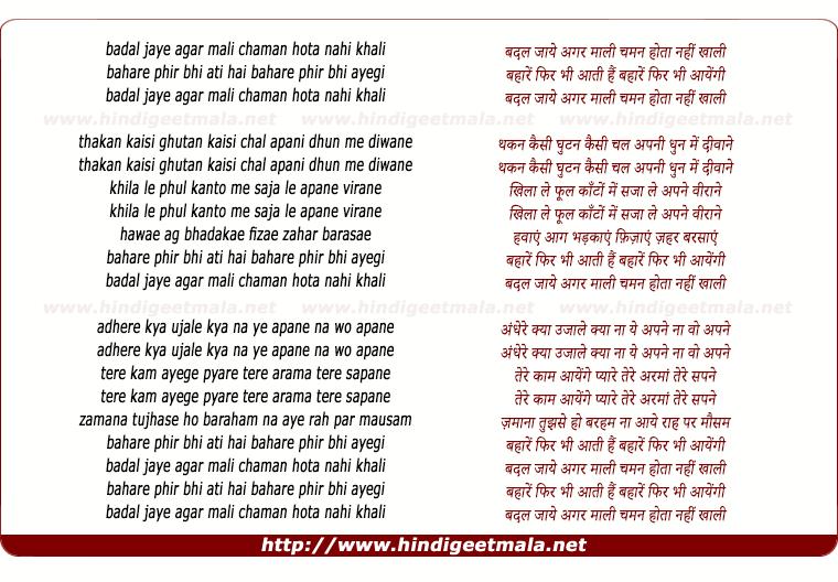 lyrics of song Badal Jaaye Agar Maali