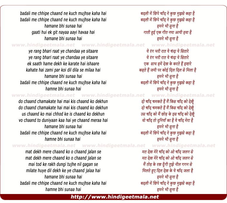 lyrics of song Badali Me Chhipe Chand Ne Kuch Mujhse Kaha Hai