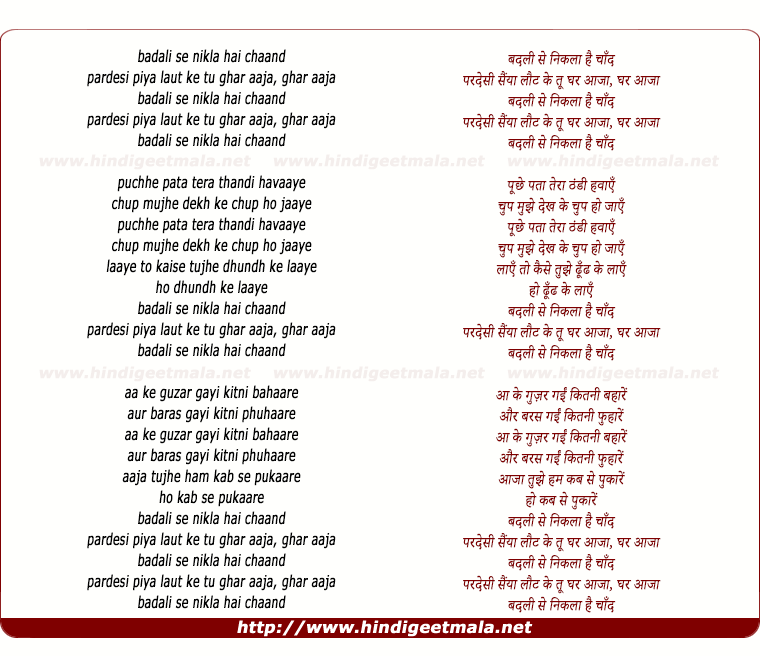 lyrics of song Badali Se Nikalaa Hai Chaand