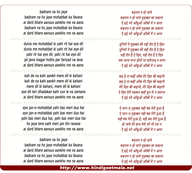 lyrics of song Badanaam Na Ho Jaaye Muhabbat Kaa Fasaanaa