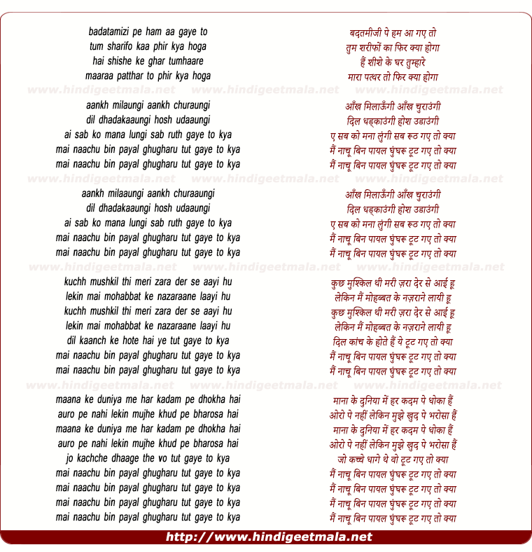 lyrics of song Badatamizi Pe Ham Aa Gae To, Aankh Milaaungi