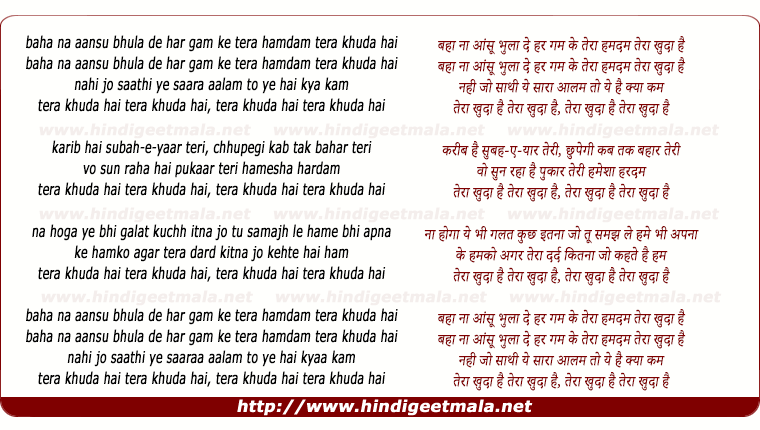 lyrics of song Baha Na Aansu Bhula De Har Gam, Tera Khuda Hai