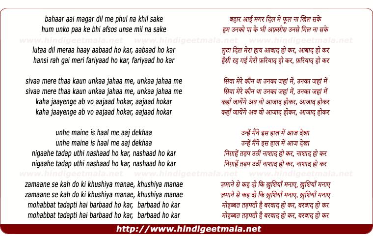 lyrics of song Bahaar Aayi Magar Dil Me Phul Na Khil Sake