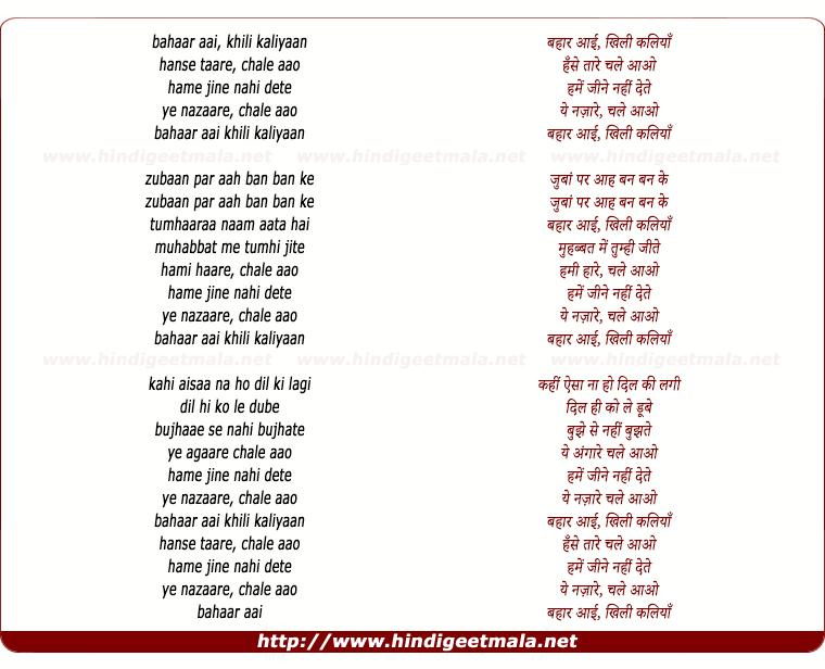 lyrics of song Bahaar Aai Khili Kaliyaan