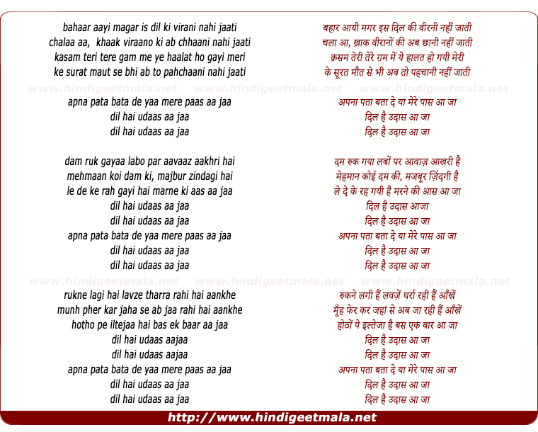 lyrics of song Bahaar Aayi Magar