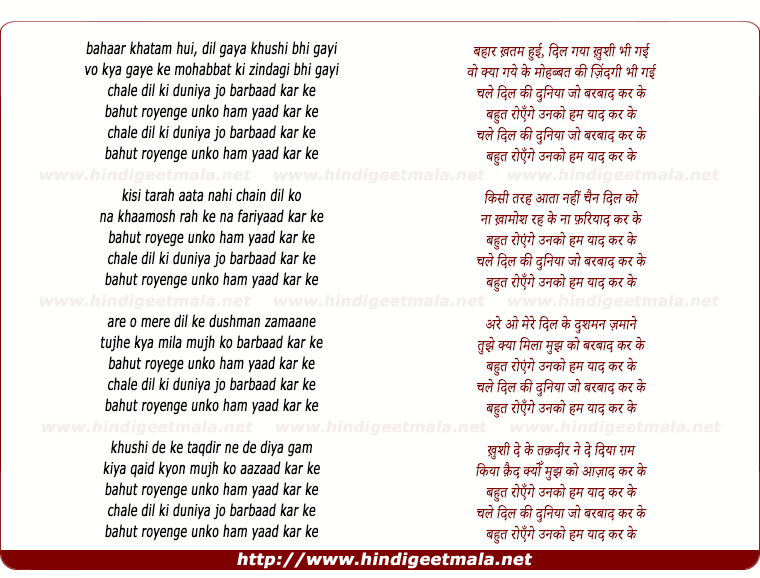 lyrics of song Bahar Khatam Hui, Chale Dil Ki Duniya Barbaad Kar Ke