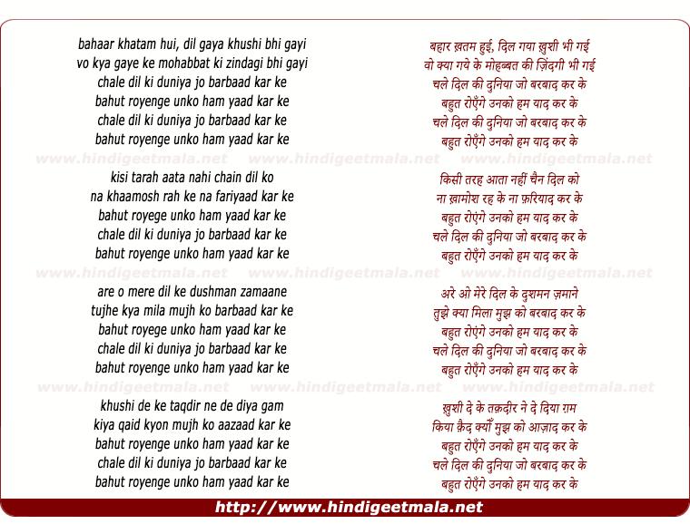lyrics of song Bahar Khatam Hui Dil Gaya Khushi Bhi Gayi