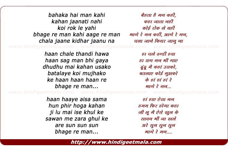 lyrics of song Bahakaa Hai Man Kahin