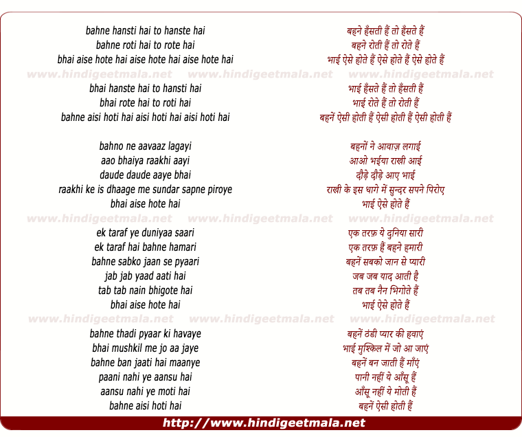 lyrics of song Bahane Hansati Hai To Haste Hai