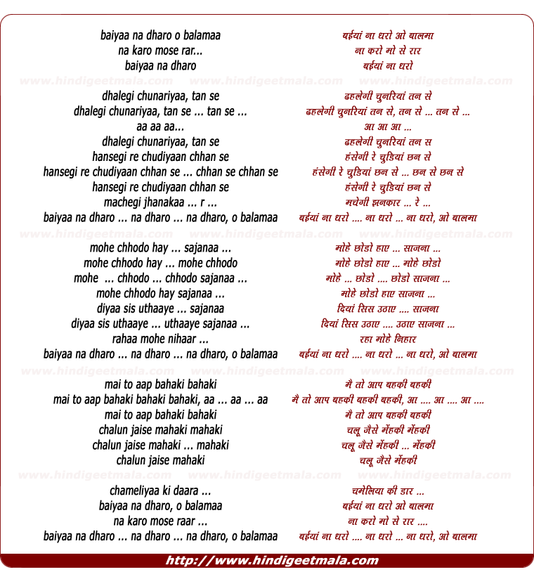 lyrics of song Bainyaa Na Dharo O Balamaa
