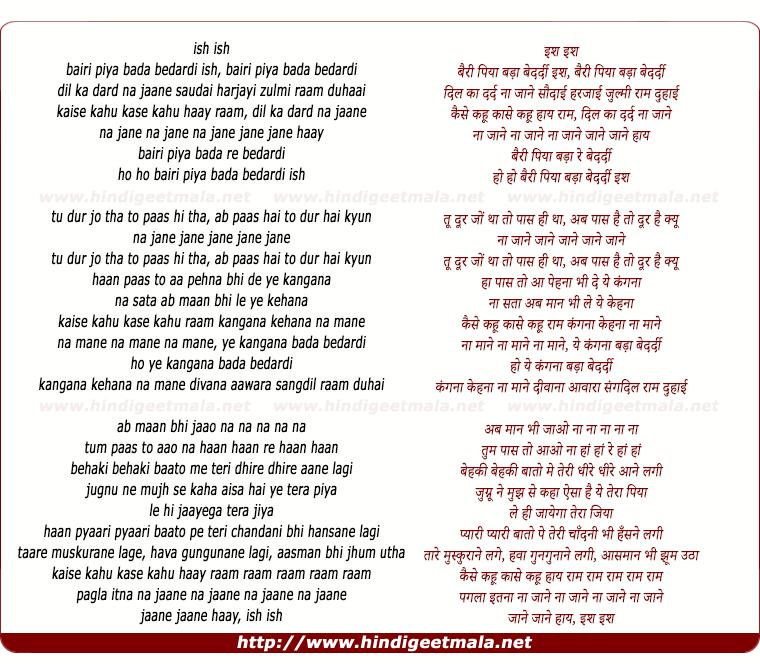 lyrics of song Bairi Piyaa Badaa Bedardi Ish