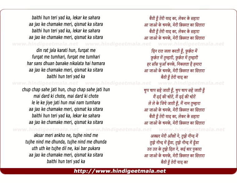 lyrics of song Baithi Hu Teri Yad Ka Lekar Ke Sahara