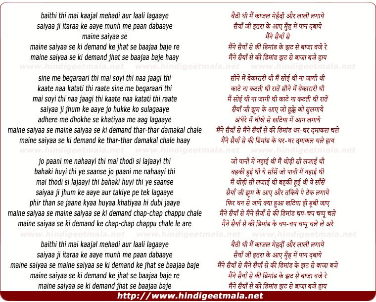 lyrics of song Baithi Thi Main, Kaajal Mehadi Aur Laali Lagaaye