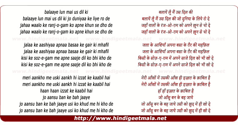lyrics of song Balaye Lu Main Us Dil Ki Jo Duniya Ke Liye Ro De