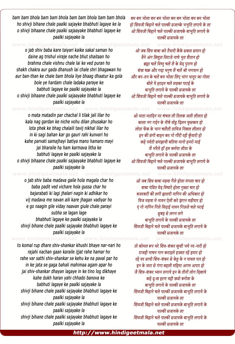 lyrics of song Shivji Bihane Chale