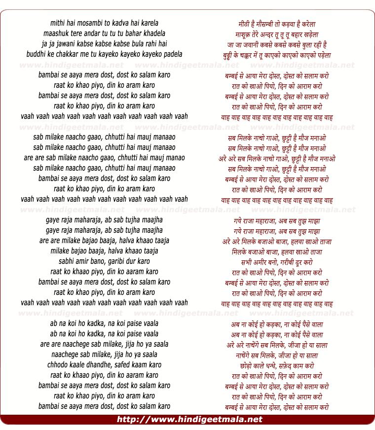 lyrics of song Bambai Se Aaya Mera Dost