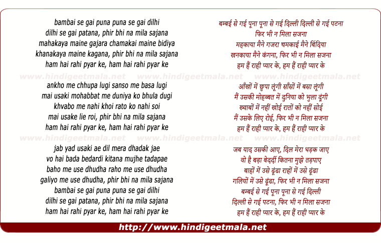 lyrics of song Bambai Se Gai Punaa, Ham Hain Raahi Pyaar Ke