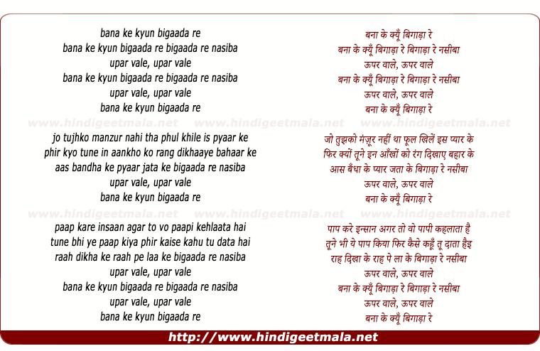 lyrics of song Banaa Ke Kyun Bigaadaa Re Bigaadaa Re Nasibaa