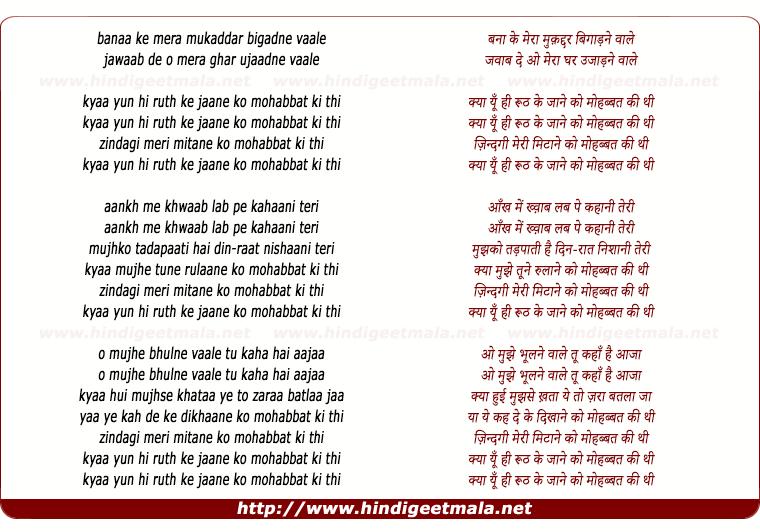 lyrics of song Banaa Ke Meraa Muqaddar Bigadne Vaale