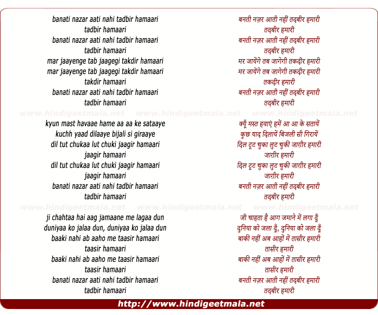 lyrics of song Banati Nazar Aati Nahin Tadabir Hamaari