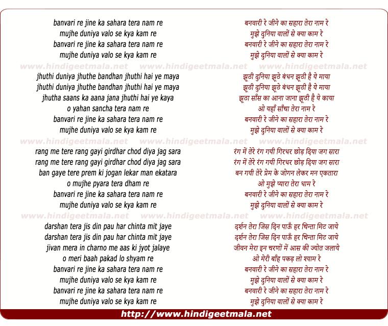 lyrics of song Banvari Re Jine Ka Sahara Tera Nam Re