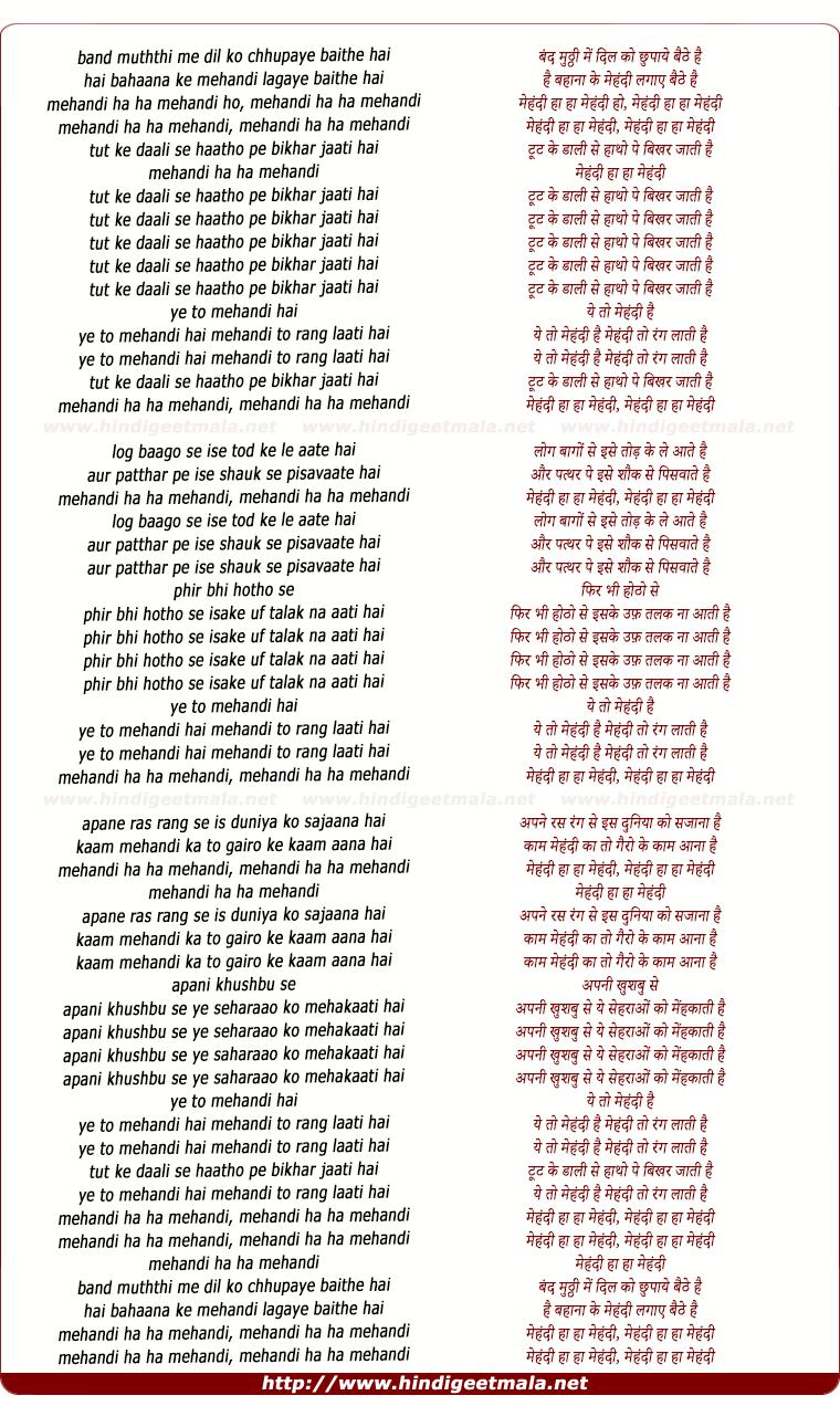 lyrics of song Band Mutthi Men, Tut Ke Daali Se, Ye To Mehandi