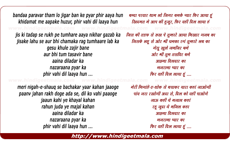 lyrics of song Bandaaparavar Thaam Lo Jigar, Phir Vahi Dil Laayaa Hun