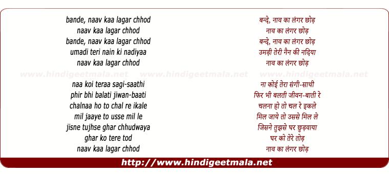 lyrics of song Bande Naav Kaa Langar Chod