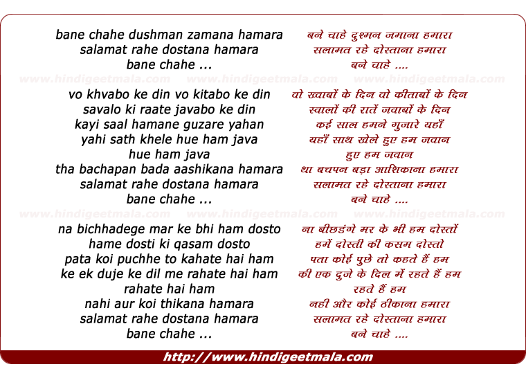lyrics of song Bane Chaahe Dushman Zamaanaa Hamaaraa