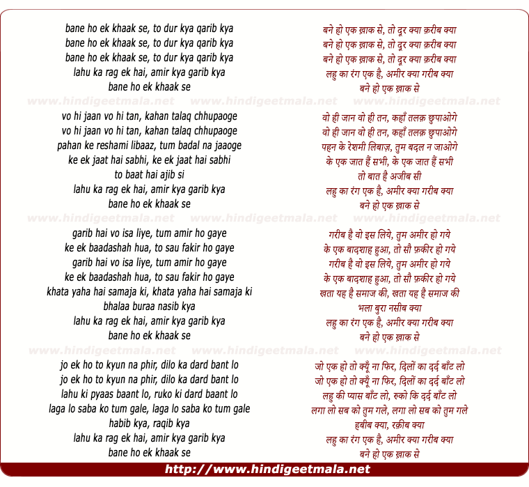 lyrics of song Bane Ho Ek Kaaq Se To Dur Kyaa Qarib Kyaa