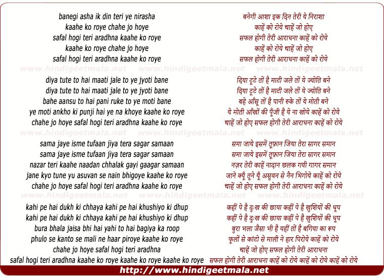 lyrics of song Banegi Aashaa Ik Din, Kaahe Ko Roye (Safal Hogi Teri Aradhana)