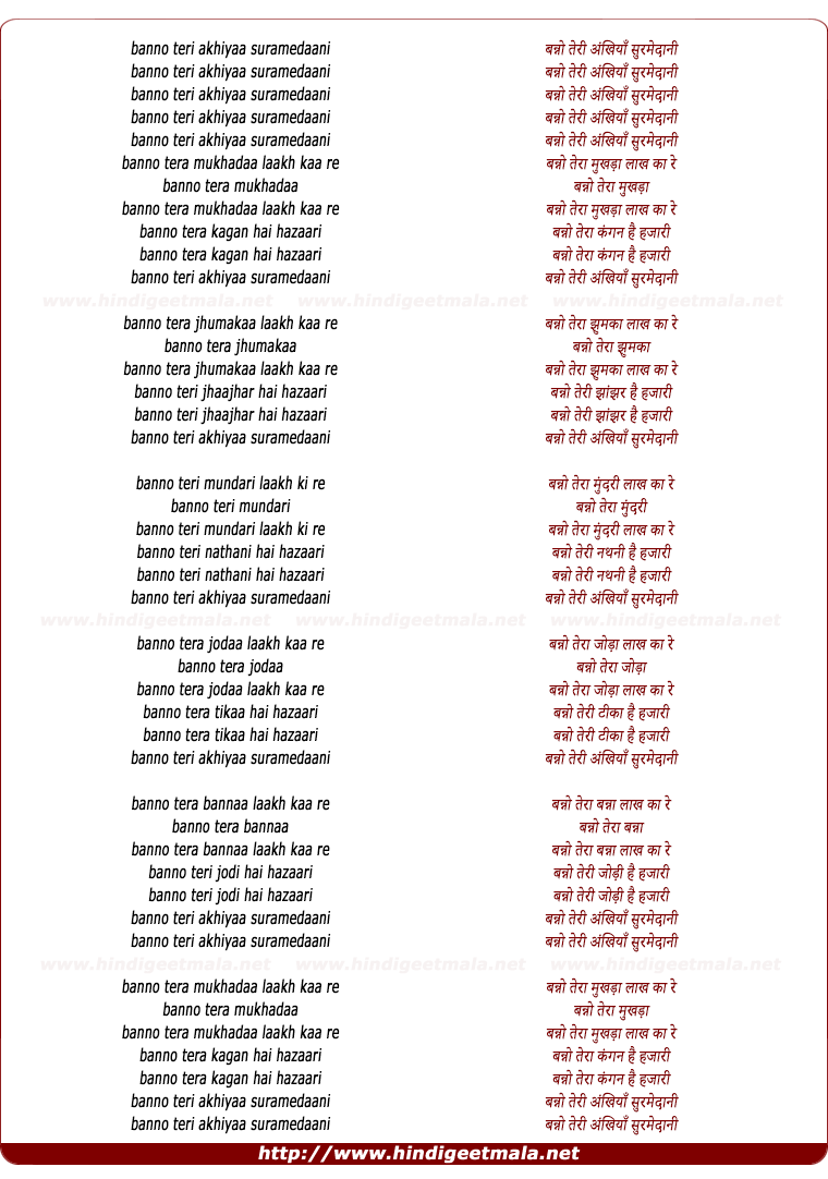 lyrics of song Banno Teri Ankhiyaan Suramedaani
