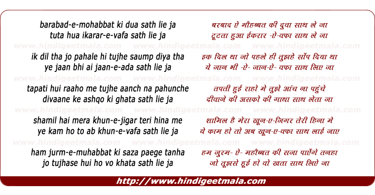 lyrics of song Barabaad E Mohabbat Ki Duaa Saath Lie Jaa