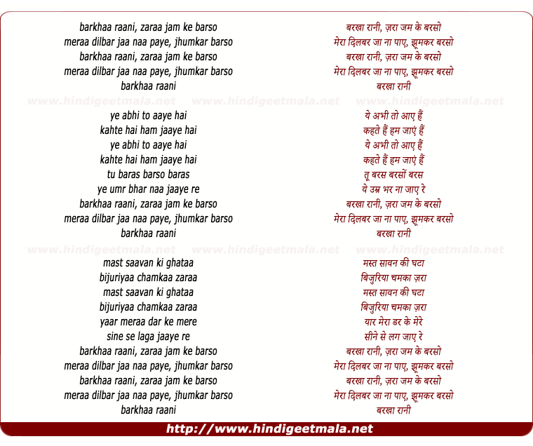 lyrics of song Barakhaa Raani Zaraa Jam Ke Baraso