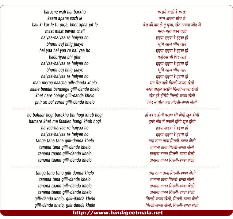lyrics of song Barasane Vali Hai Barakha