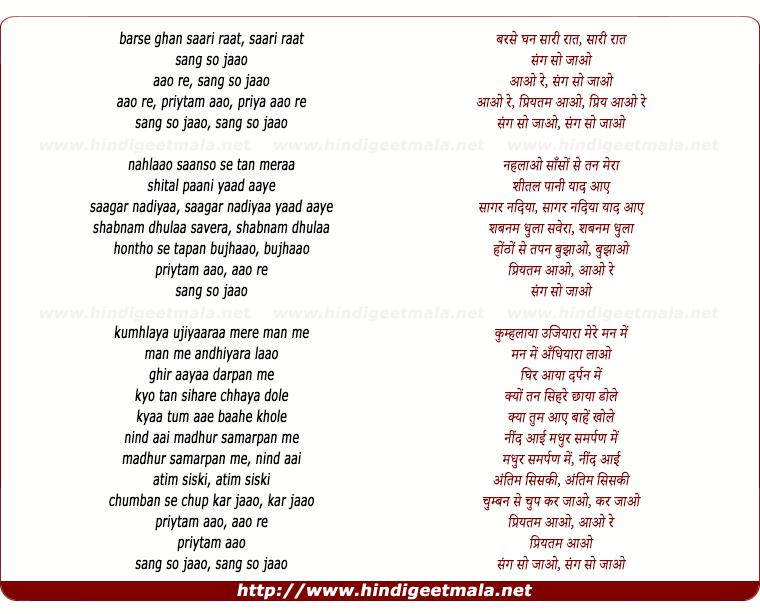 lyrics of song Barse Ghan Saari Raat