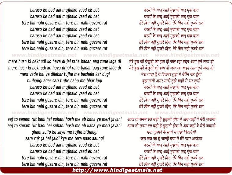 lyrics of song Barson Ke Baad Aai Mujhko Yaad Ek Baat