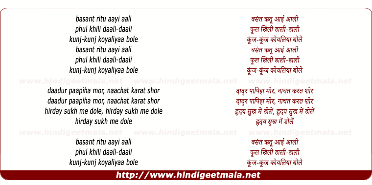 lyrics of song Basant Ritu Aai Aali Phul Khili Daali Daali
