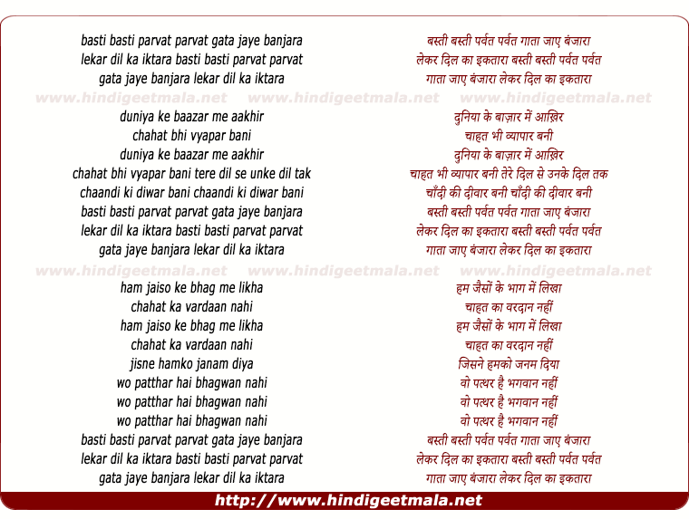 lyrics of song Basti Basti Parvat Parvat Gata Jaye Banjara