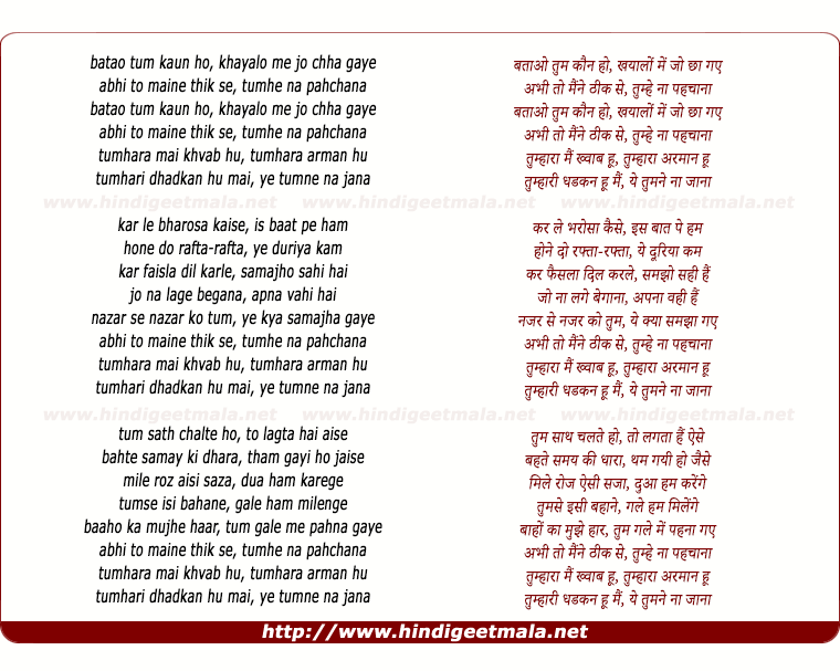 lyrics of song Bataao Tum Kaun Ho Kayaalon Mein Jo Chhaa Gae