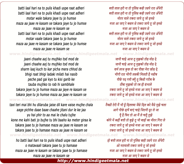 lyrics of song Batti Laal Hari Naa To Pulis Khadi Usape Raat Andheri