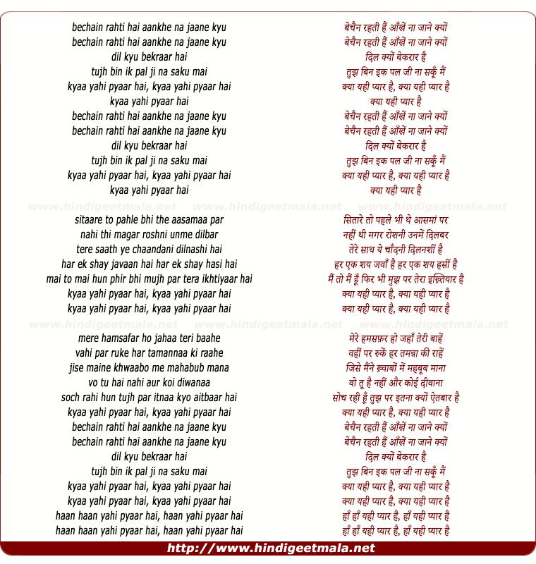 lyrics of song Bechain Rahti Hai Aankhe Na Jane Kyu