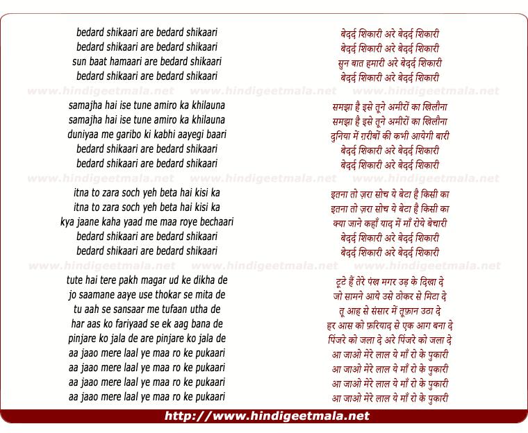 lyrics of song Bedard Shikaari Are Bedard Shikaari