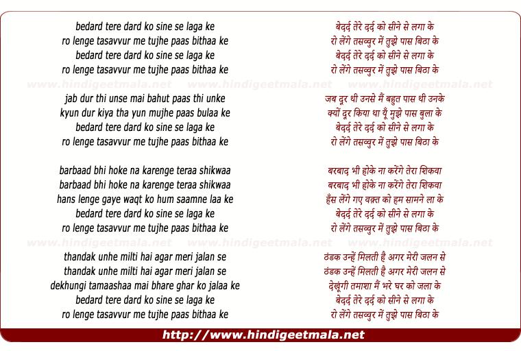 lyrics of song Bedard Tere Dard Ko Sine Se Lagaa Ke