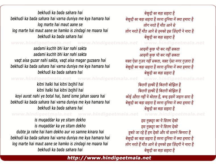 lyrics of song Bekhudi Kaa Badaa Sahaaraa Hai